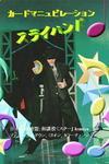 ヤクルトホール22年カード - コピー (2) - コピー.jpg