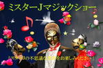 Jマスク、音符、鳥.jpg